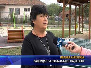 Най-достойният кандидат за кмет на Дебелт е Иванка Ангелова
