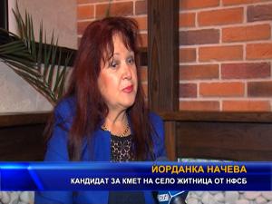 Йорданка Начева е правилният избор за кмет на село Житница