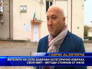 Жителите на село Дъбрава категорично избраха кмет от НФСБ - Методи Стоянов