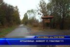 Крушовица – живеят 17, гласуват 71
