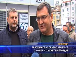Гласувайте за Славчо Атанасов с номер 67 за кмет на Пловдив