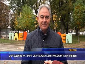 Обръщение на Георг Спартански към гражданите на Плевен