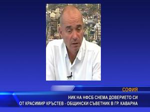 НИК на НФСБ снема доверието си от Красимир Кръстев - общински съветник в гр. каварна