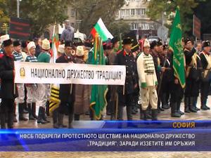 """НФСБ подкрепи протестното шествие на национално дружество """"Традиция"""" заради иззетите им оръжия"""