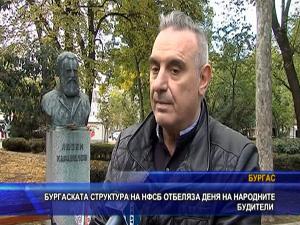 Бургаската структура на НФСБ отбеляза Деня на народните будители