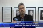 Почит към Николай Хайтов в Деня на народните будители