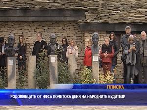 Родолюбците от НФСБ почетоха Деня на народните будители