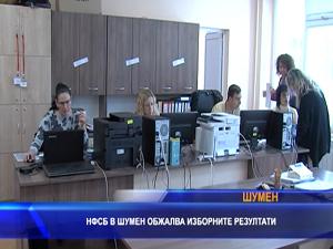 НФСБ в Шумен обжалва изборните резултата