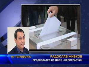 НФСБ в Белоградчик със сигнал за изборни нарушения