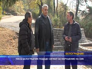 НФСБ Белоградчик подаде сигнал за нарушение на ОИК