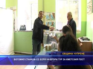 Богомил Станков се бори на втори тур за кметския пост - Чупрене