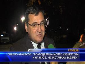 Славчо Атанасов: Благодаря на моите избиратели и на НФСБ, че застанаха зад мен