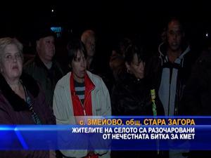 Жителите на селото са разочаровани от нечестната битка за кмет - с. Змейово, общ. Стара Загора