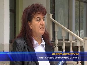 Демира Димитрова от НФСБ отново получи доверието на жителите на Софрониево