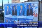 Партиите още не са разчистили плакатите си