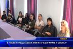 """Книгата """"Българите и светът"""" представиха в Плевен"""