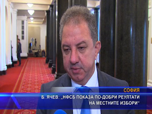 Б. Ячев: НФСБ показа по-добри резултати на местните избори