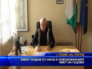 Емил Гиздов от НФСБ е новоизбраният кмет на Гецово