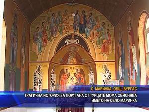 Трагична история за поругана от турците мома обяснява името на село Маринка