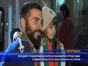 Младият родолюбец Искрен Красимиров представи славни откъси от българската история