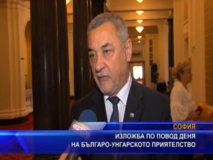 Изложба по повод празника на българо-унгарското приятелство
