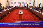 Здравната комисия прие бюджета на НЗОК за 2020 г.