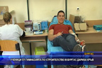 Ученици от гимназията по строителство в Бургас дариха кръв