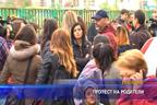 Протест на родители в Пловдив