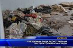 11 бездомни лица са регистрирани в град Кърджали