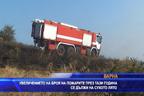Увеличението на броя на пожарите през тази година се дължи на сухото лято
