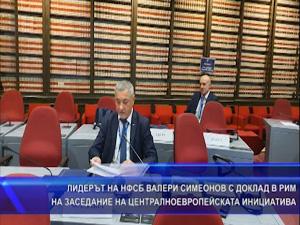 Валери Симеонов с доклад в Рим на заседание на Централноевропейската инициатива