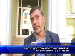 Съдът допусна повторно броене на бюлетините в Сливен
