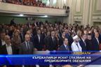 Кърджалийци искат управниците да си изпълнят обещанията