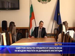 Заместник областен управител от НФСБ разясни на младежи работата на държавната администрация