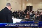 Дружеството на военноинвалидите в Плевен набеляза мерки за дейността си до 2025 година