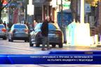 Ранното смрачаване е причина за увеличаването на пътните инциденти с пешеходци