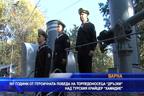 107 години от героичната победа на торпедоносеца