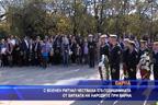 575-годишнина от Битката на народите при Варна