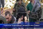"""Кампанията """"Бъди войник"""" премина и през Сливен"""