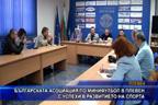 Българска асоциация по минифутбол в Плевен с успехи в шампионата