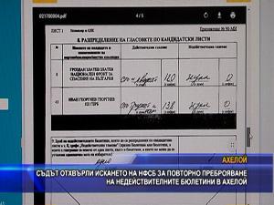 Съдът отхвърли искането на НФСБ за повторно преброяване на недействителните бюлетини в Ахелой