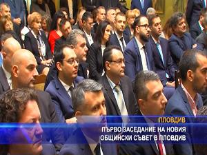 Първо заседание на новия общински съвет в Пловдив