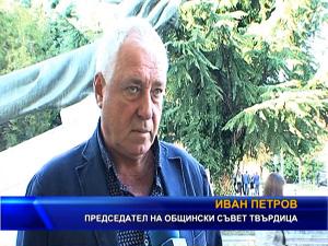 Иван Петров от МК НФСБ – ВМРО бе избран за председател на Общински съвет Твърдица