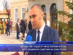 Венцислав Тоцев от НФСБ положи клетва като общински съветник на Елин Пелин