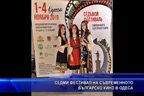 Седми фестивал на съвременното българско кино в Одеса