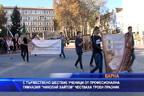 """С шествие ученици от професионална гимназия """"Николай Хайтов"""" честваха троен празник"""