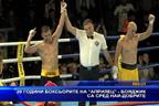 20 години боксьорите на Априлец Бояджик са сред най-добрите