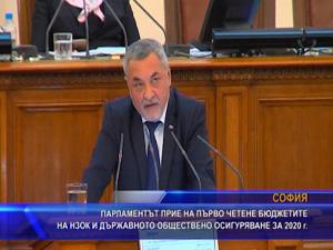 Парламентът прие на първо четене бюджетите на НЗОК и държавното обществено осигуряване за 2020 г.