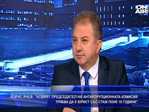 Борис Ячев: Новият председател на антикорупционната комисия трябва да е юрист със стаж поне 10 години