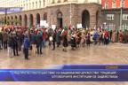 """След протестното шествие на Национално дружество """"Традиция"""" отговорните институции се задействаха"""